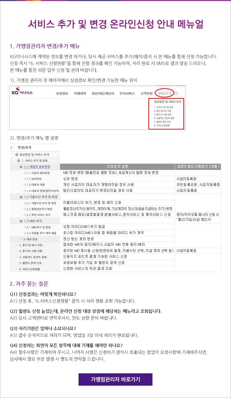 서비스 추가 및 변경 온라인신청 안내 매뉴얼
