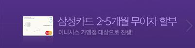 삼성카드 2-5개월 무이자할부